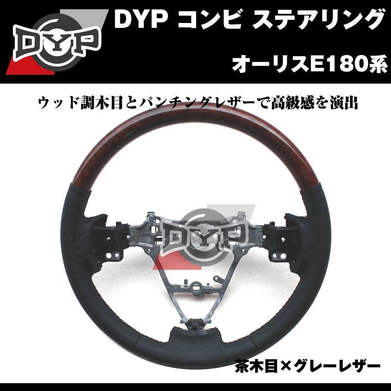 【茶木目×グレーレザー】DYP コンビ ステアリング オーリスE180系|yourparts