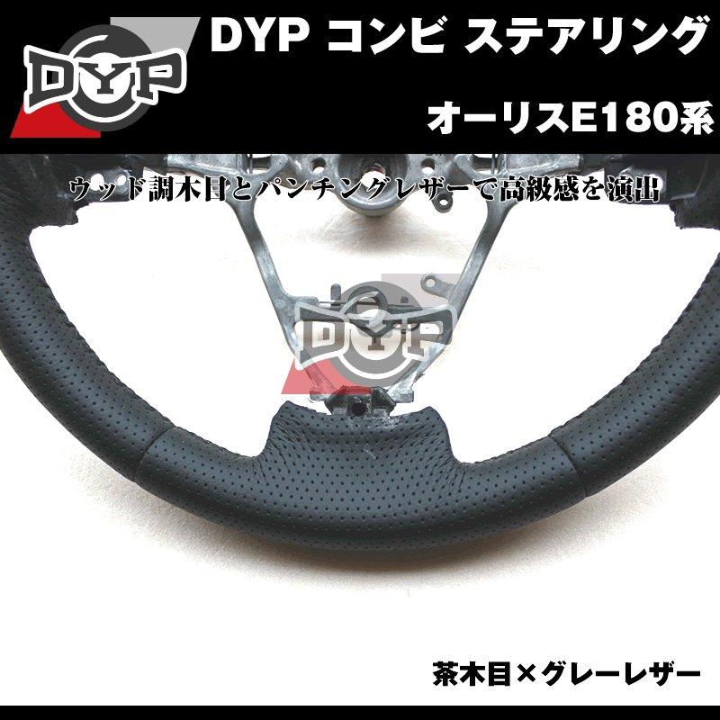 【茶木目×グレーレザー】DYP コンビ ステアリング オーリスE180系|yourparts|02