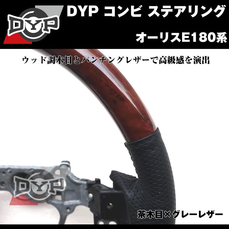 【茶木目×グレーレザー】DYP コンビ ステアリング オーリスE180系|yourparts|03