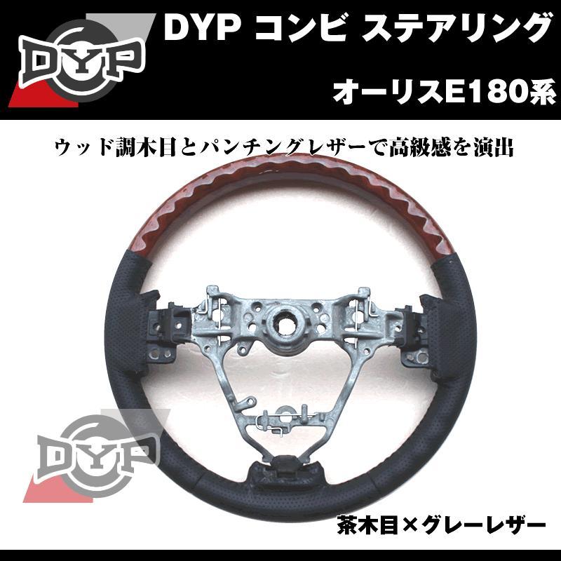 【茶木目×グレーレザー】DYP コンビ ステアリング オーリスE180系|yourparts|04