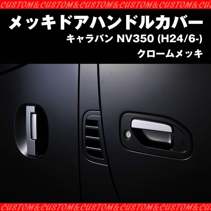 【外装を引き締める一品!】メッキドアハンドルカバー キャラバン NV350 (H24/6-)|yourparts