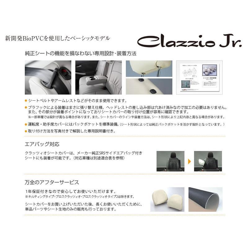 【ブラック】クラッツィオ シートカバー Clazzio Jr キャラバン NV350 前後期対応 DXグレード|yourparts|04