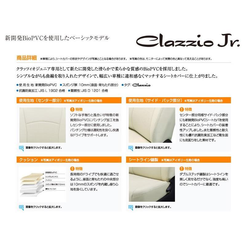 ワイド用 S-GL 2列目シートベルト無 ハイエース 200 系 (H16/8-H24/4) シートカバー クラッツィオ Clazzio Jr ブラック|yourparts|02
