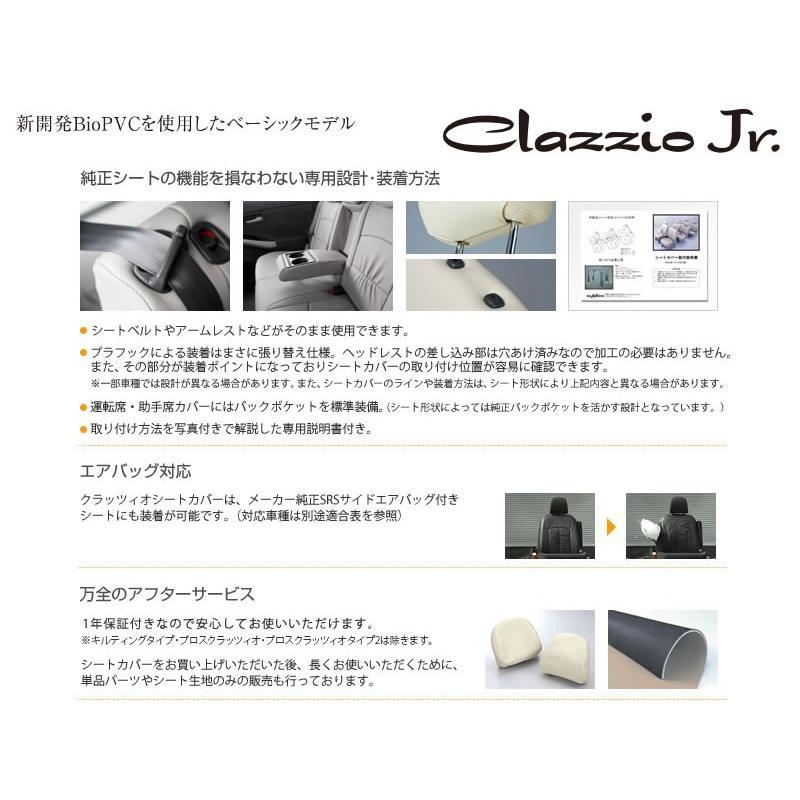 ワイド用 S-GL 2列目シートベルト無 ハイエース 200 系 (H16/8-H24/4) シートカバー クラッツィオ Clazzio Jr ブラック|yourparts|03