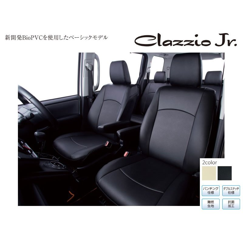 DX / DX-GL ハイエース 200 系 (H24/5-H28/5) シートカバー クラッツィオ Clazzio Jr ブラック|yourparts