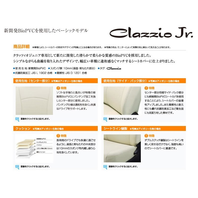 DX / DX-GL ハイエース 200 系 (H24/5-H28/5) シートカバー クラッツィオ Clazzio Jr ブラック|yourparts|02
