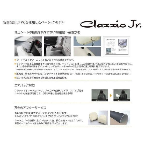 C-HR【ブラック】Clazzio クラッツィオシートカバーClazzio Jr  TOYOTA C-HR (H29/12-) ハイブリット車用|yourparts|03
