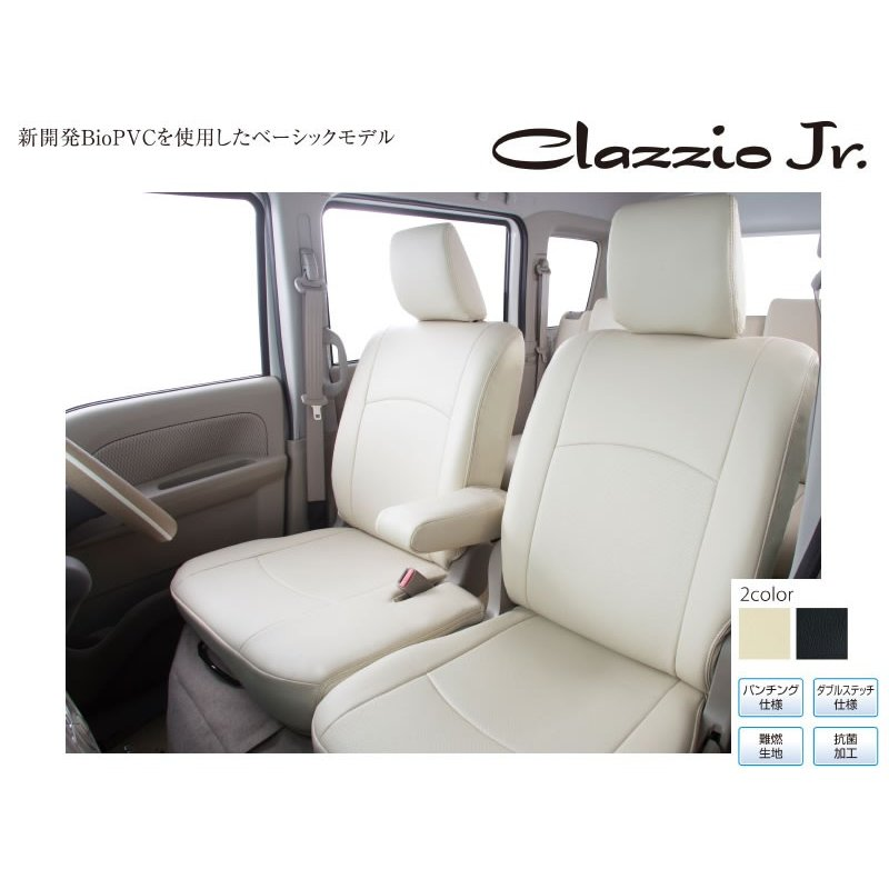 3列シート DX / DX-GL ハイエース 200 系 (H24/5-H28/5) シートカバー クラッツィオ Clazzio Jr アイボリー yourparts