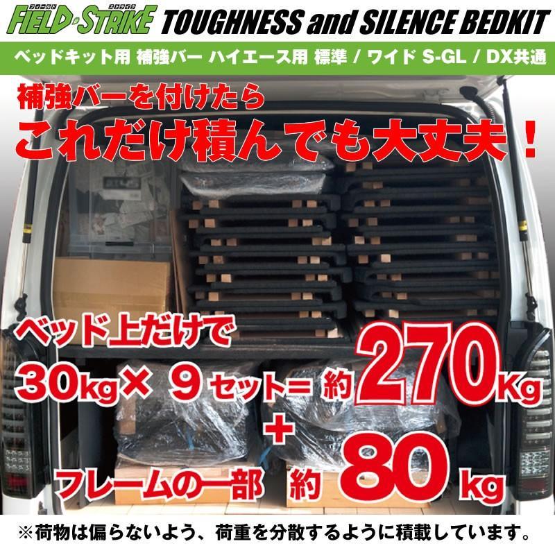 Field Strike ベッドキット用 補強バー ハイエース 用 3本 ワイドボディ用 S-GL / DX共通 yourparts 02