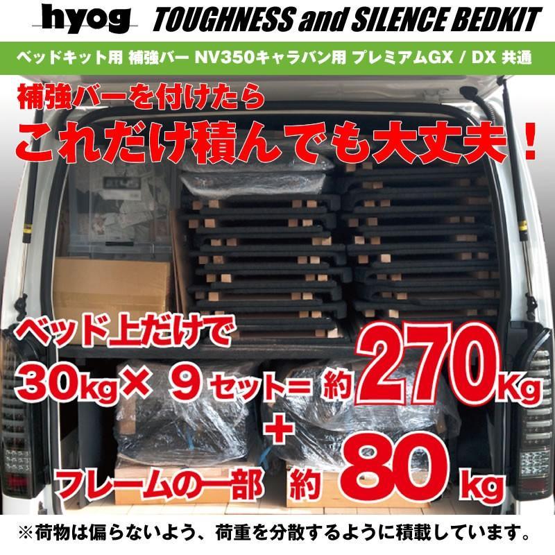 ベッドキット用 補強バー NV350 キャラバン 用 1本 プレミアムGX / DX 共通|yourparts|02