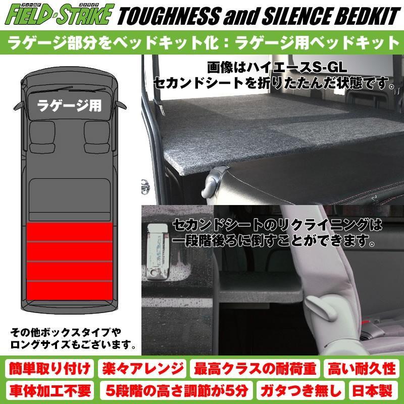 ハイエース ベッドキット ラゲージ用 200系 DX 3/6人用 5ドア ヒーター有 1-6型対応 [ブラックレザータイプ] Field Strike|yourparts|06