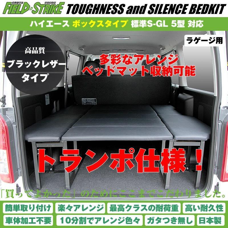 ハイエース ベッドキット トランポ仕様 200系 S-GL 標準ボディ用 1-6型対応 [ボックスタイプ/ブラックレザー] Field Strike|yourparts