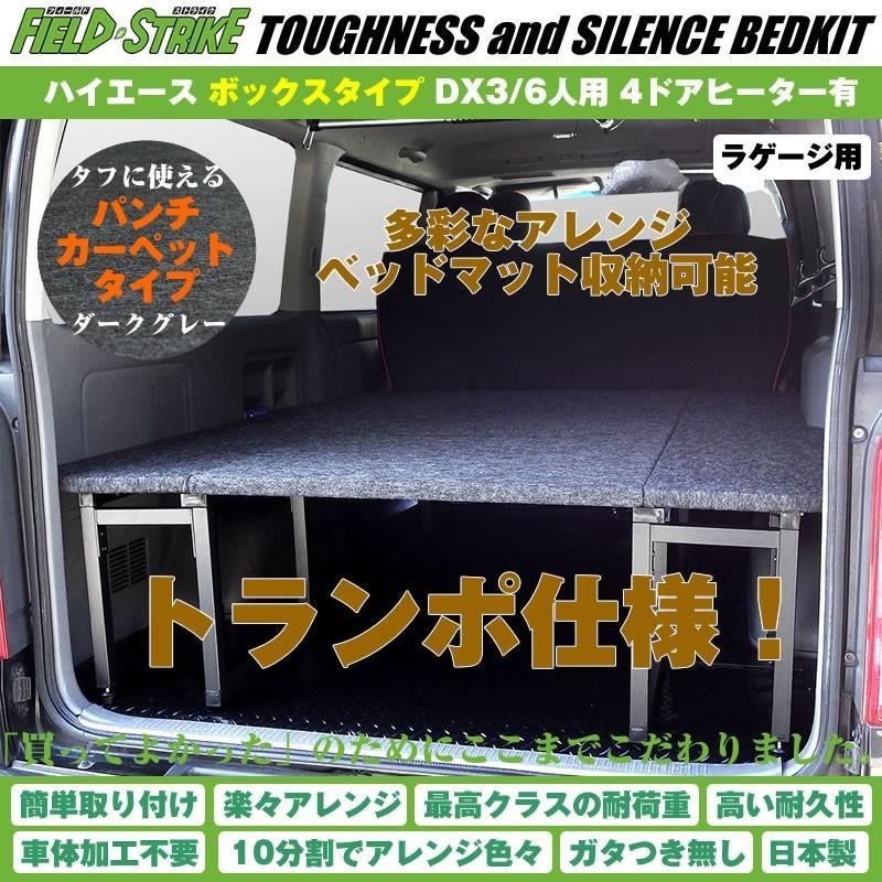 ハイエース ベッドキット ラゲージ用 200系 DX3/6人用 4ドア ヒーター有 1-6型 対応 [ボックスタイプ/パンチカーペット/ダークグレー] Field Strike|yourparts