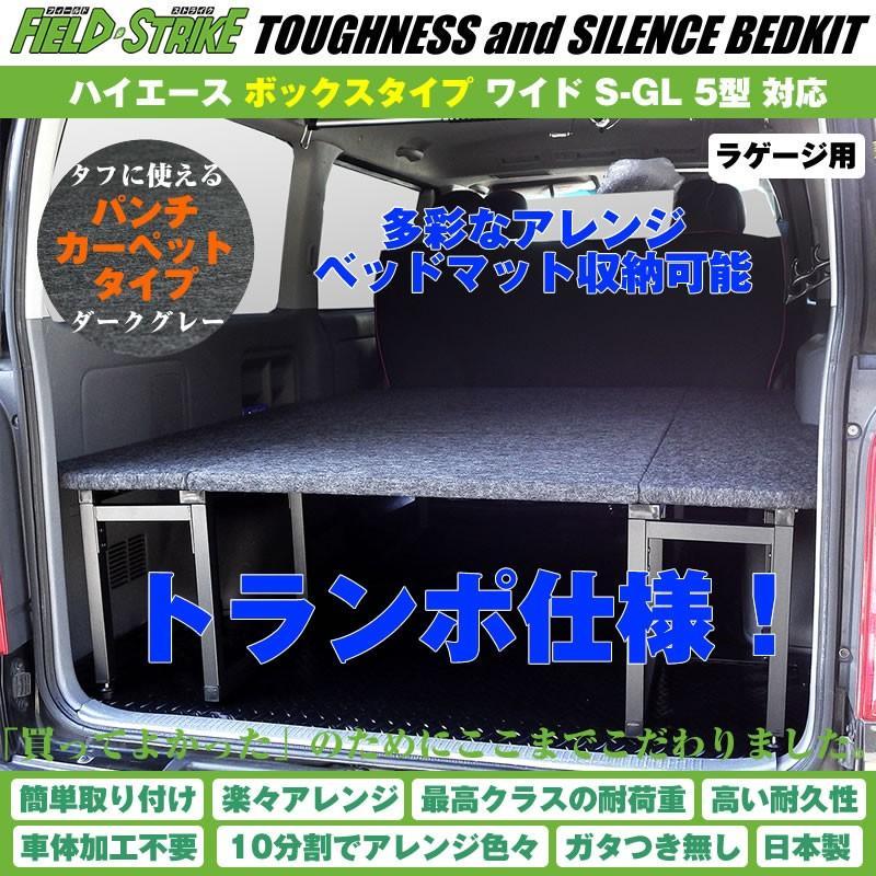 ハイエース ベッドキット トランポ仕様 200系 S-GL ワイドボディ用 1-6型 対応 [ボックスタイプ/パンチカーペット/ダークグレー] Field Strike yourparts
