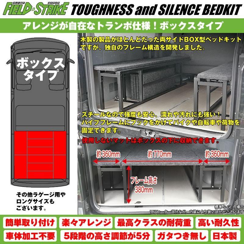ハイエース ベッドキット トランポ仕様 200系 S-GL ワイドボディ用 1-6型 対応 [ボックスタイプ/パンチカーペット/ダークグレー] Field Strike yourparts 02