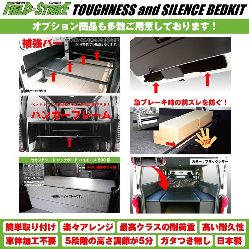 ハイエース ベッドキット トランポ仕様 200系 S-GL ワイドボディ用 1-6型 対応 [ボックスタイプ/パンチカーペット/ダークグレー] Field Strike yourparts 08