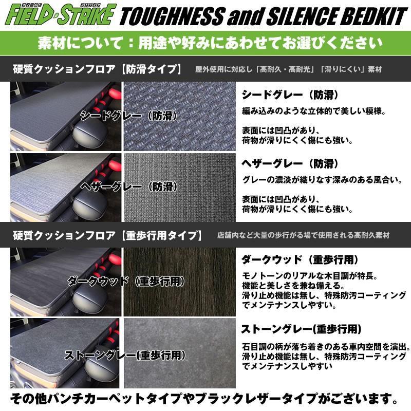 【硬質マットタイプ/防滑ヘザーグレー】Field Strike ラゲージ用 ベッドキット ハイエース / レジアスエース 200 系 DX 3/6人用 5ドアヒーター有 1-6型 対応|yourparts|02