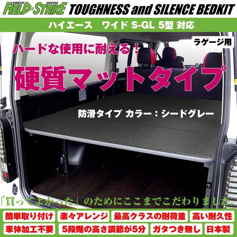 【硬質マットタイプ/防滑シードグレー】Field Strike ラゲージ用 ベッドキット ハイエース / レジアスエース 200 系 ワイド S-GL 1-6型 対応|yourparts