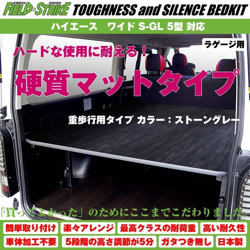 【硬質マットタイプ/重歩行用ストーングレー】Field Strike ラゲージ用 ベッドキット ハイエース / レジアスエース 200 系 ワイド S-GL 1-6型 対応|yourparts