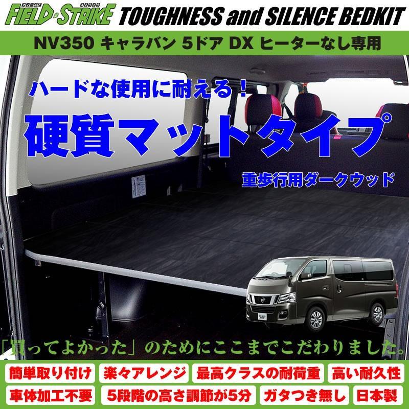 【硬質マットタイプ/重歩行用ダークウッド/5ドア】Field Strike ベッドキット NV350 キャラバン DX ヒーターなし専用(H24/6-)|yourparts