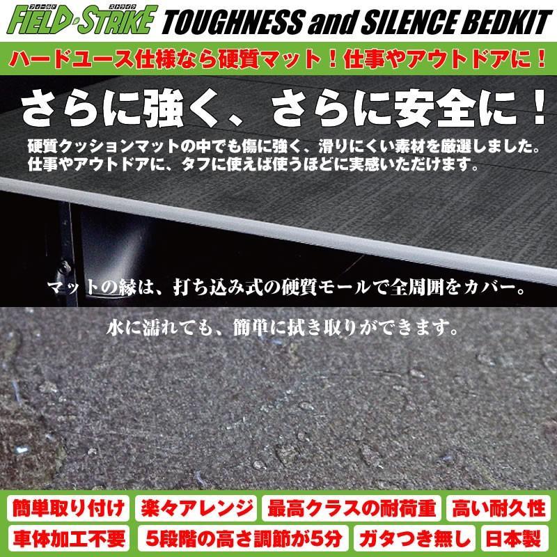 【硬質マットタイプ/重歩行用ダークウッド/5ドア】Field Strike ベッドキット NV350 キャラバン DX ヒーターなし専用(H24/6-)|yourparts|02
