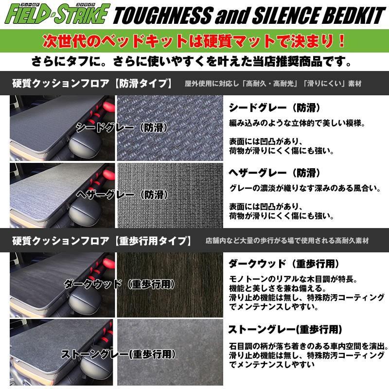 【硬質マットタイプ/重歩行用ダークウッド/5ドア】Field Strike ベッドキット NV350 キャラバン DX ヒーターなし専用(H24/6-)|yourparts|03