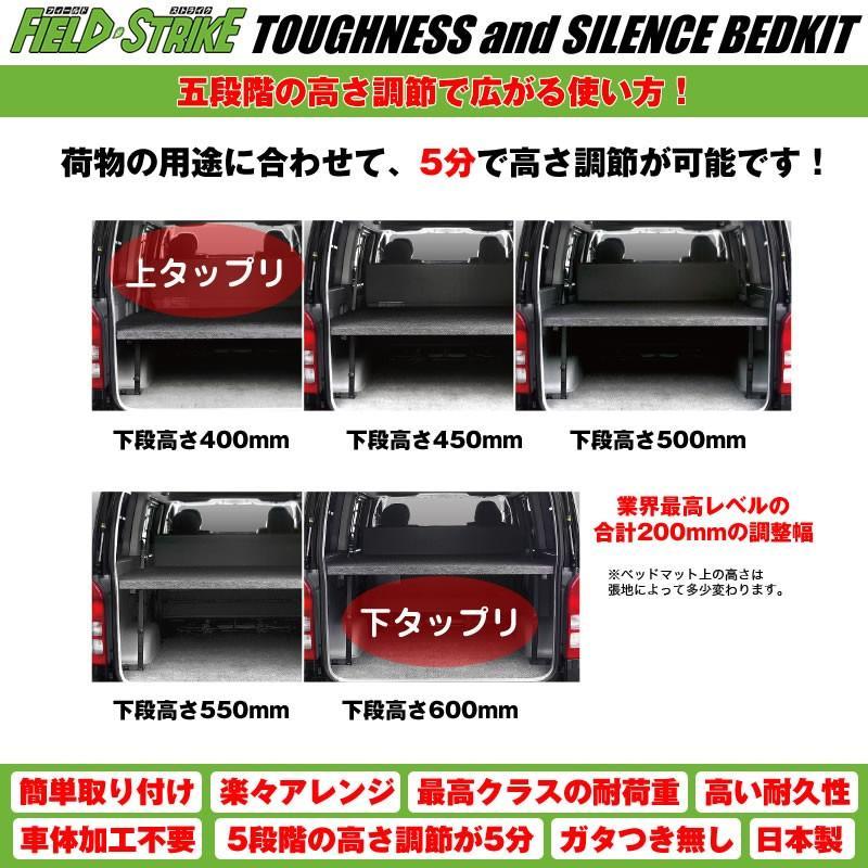 【硬質マットタイプ/重歩行用ダークウッド/5ドア】Field Strike ベッドキット NV350 キャラバン DX ヒーターなし専用(H24/6-)|yourparts|05