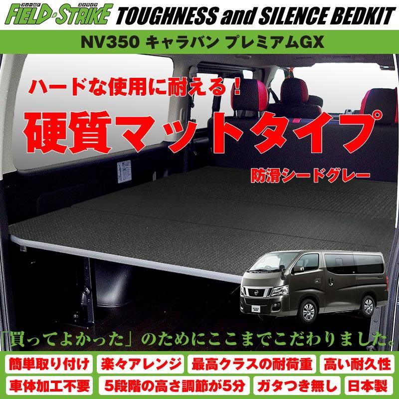オートスライド無車用【硬質マットタイプ/防滑シードグレー】Field Strike ベッドキット NV350 キャラバン プレミアムGX (H24/6-) yourparts