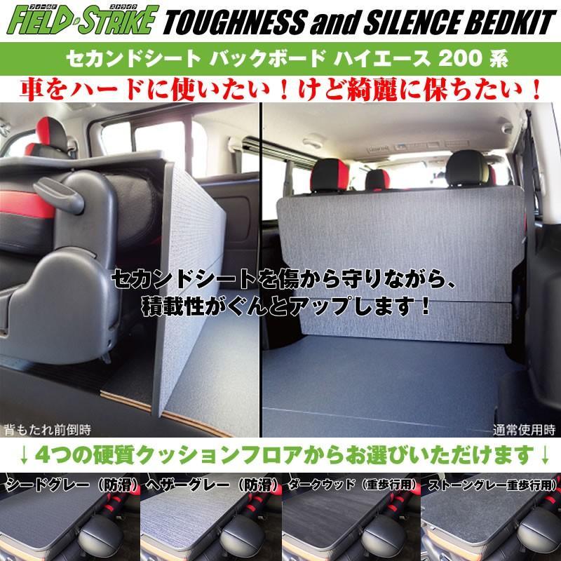 S-GL ワイドボディ用【硬質マットタイプ/重歩行用ダークウッド】Field Strike セカンドシート バックボード ハイエース 200 系 1-6型 対応 yourparts 02