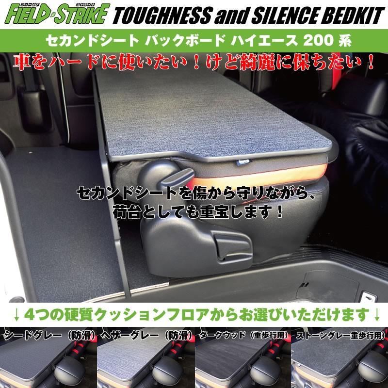 S-GL ワイドボディ用【硬質マットタイプ/重歩行用ダークウッド】Field Strike セカンドシート バックボード ハイエース 200 系 1-6型 対応 yourparts 03