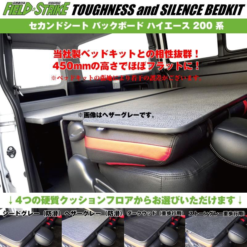 S-GL ワイドボディ用【硬質マットタイプ/重歩行用ダークウッド】Field Strike セカンドシート バックボード ハイエース 200 系 1-6型 対応 yourparts 04