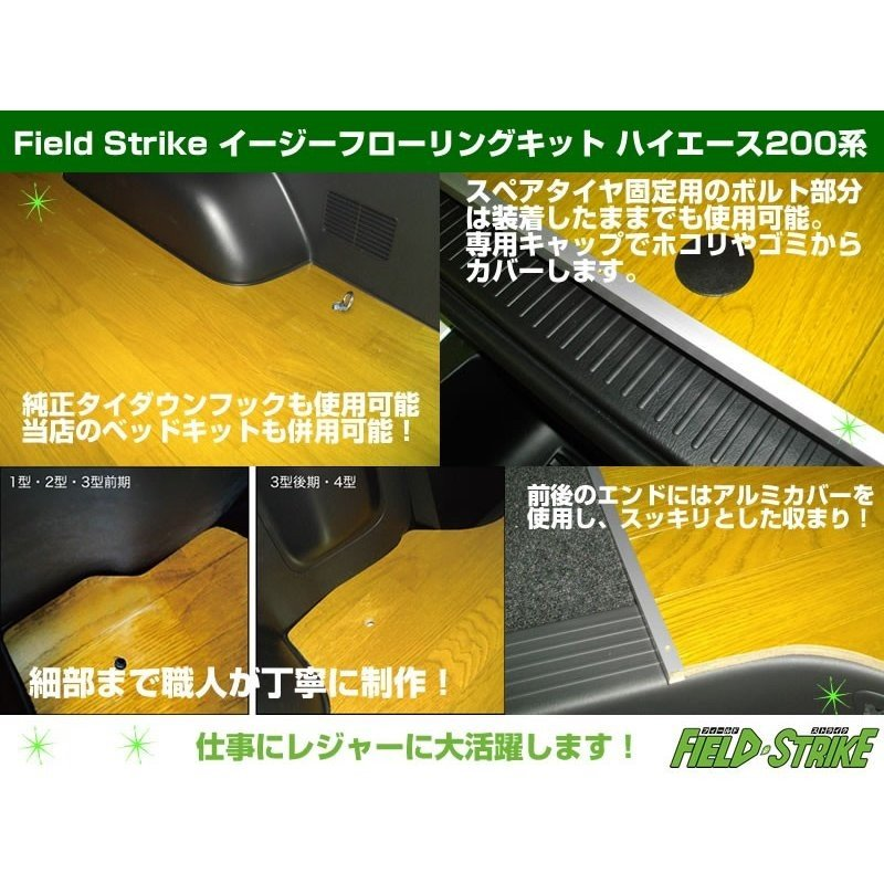 【ダークブラウン】Field Strike イージー フローリング キット ハイエース 200 系 S-GL 5型 6型 用 パワースライド有り(H29/12-) yourparts 02
