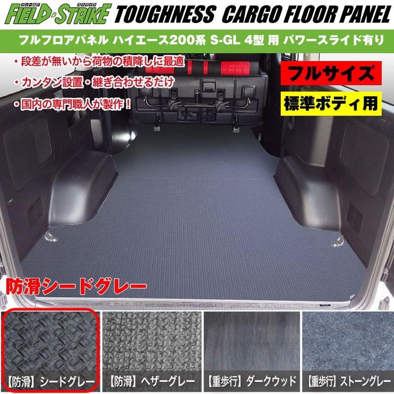 標準ボディ【フルサイズ / 防滑シードグレー】Field Strike フルフロアパネル ハイエース 200 系(H25/12-H29/11) S-GL 4型 用 パワースライド有り|yourparts