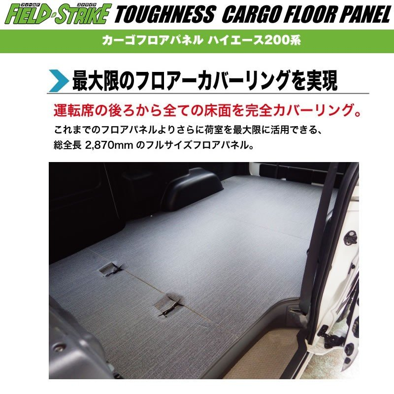 標準ボディ【フルサイズ / 重歩行用ストーングレー】Field Strike フルフロアパネル ハイエース 200 系(H29/12-) S-GL 5型 6型用 パワースライド有り|yourparts|02