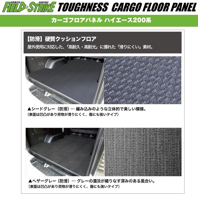 標準ボディ【フルサイズ / 重歩行用ストーングレー】Field Strike フルフロアパネル ハイエース 200 系(H29/12-) S-GL 5型 6型用 パワースライド有り|yourparts|10