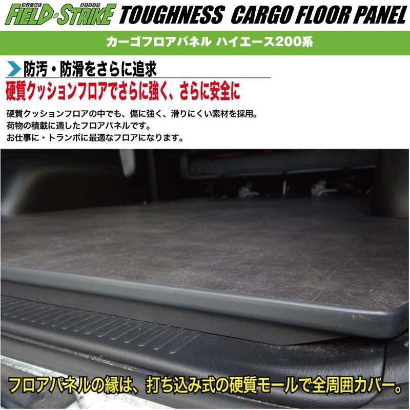 ワイド用【フルサイズ / 防滑ヘザーグレー】Field Strike フルフロアパネル ハイエース 200 系(H25/12-H29/11) S-GL 4型 用 パワースライド無し|yourparts|05