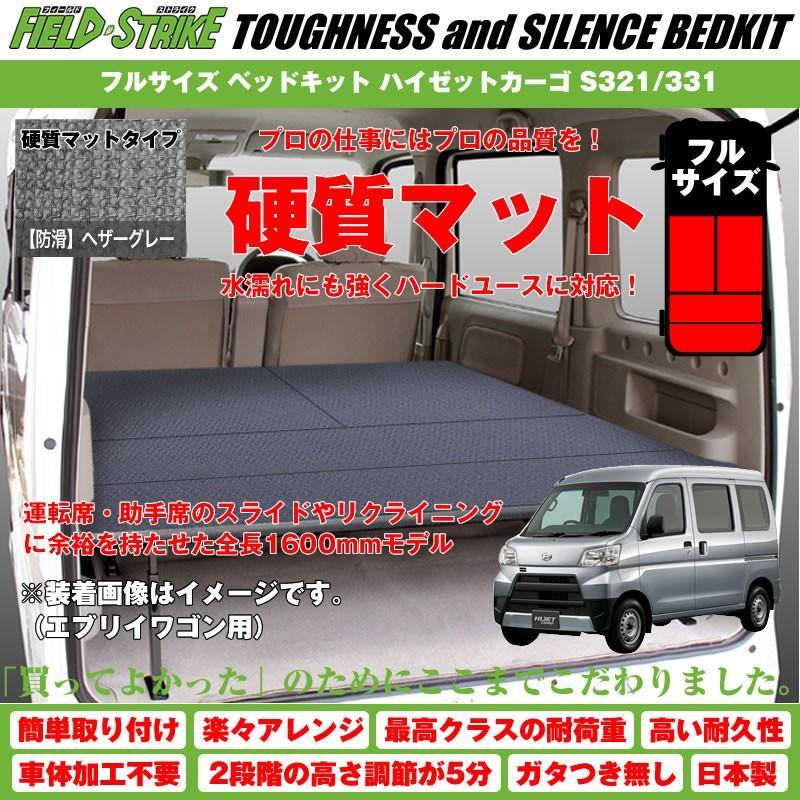 【硬質マットタイプ/防滑ヘザーグレー】Field Strike フルサイズ ベッドキット ハイゼットカーゴ S321/331 (H16/12-)長さ1600mm yourparts