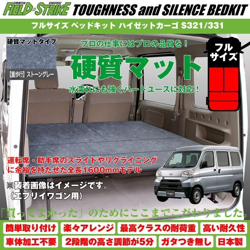 【硬質マットタイプ/重歩行用ストーングレー】Field Strike フルサイズ ベッドキット ハイゼットカーゴ S321/331 (H16/12-)長さ1600mm yourparts