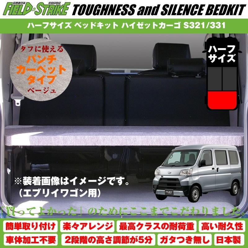 【パンチカーペットタイプ/ベージュ】Field Strike ハーフサイズ ベッドキット ハイゼットカーゴ S321/331 (H16/12-) yourparts