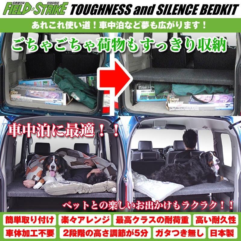 【パンチカーペットタイプ/ベージュ】Field Strike ハーフサイズ ベッドキット ハイゼットカーゴ S321/331 (H16/12-) yourparts 06