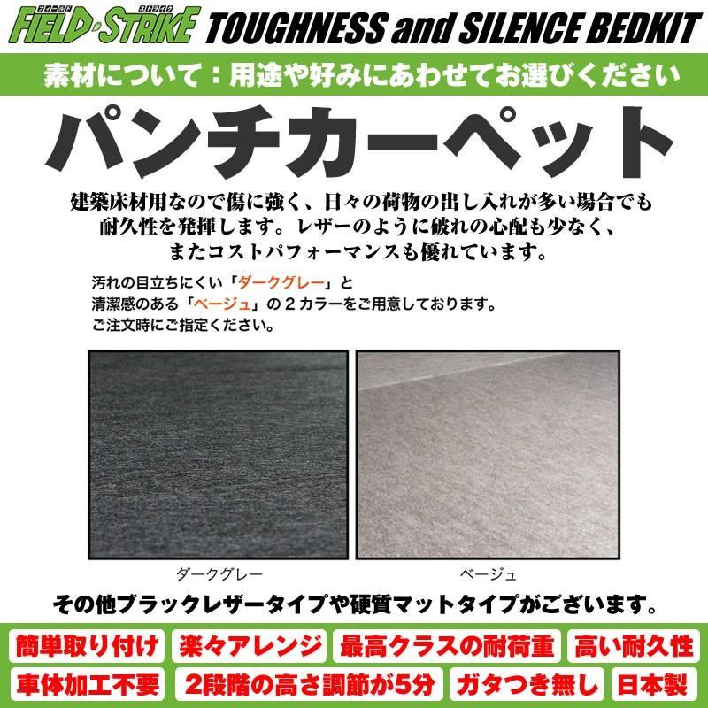 【パンチカーペットタイプ/ダークグレー】Field Strike ハーフサイズ ベッドキット ハイゼットカーゴ クルーズ S321/331 (H16/12-)|yourparts|02