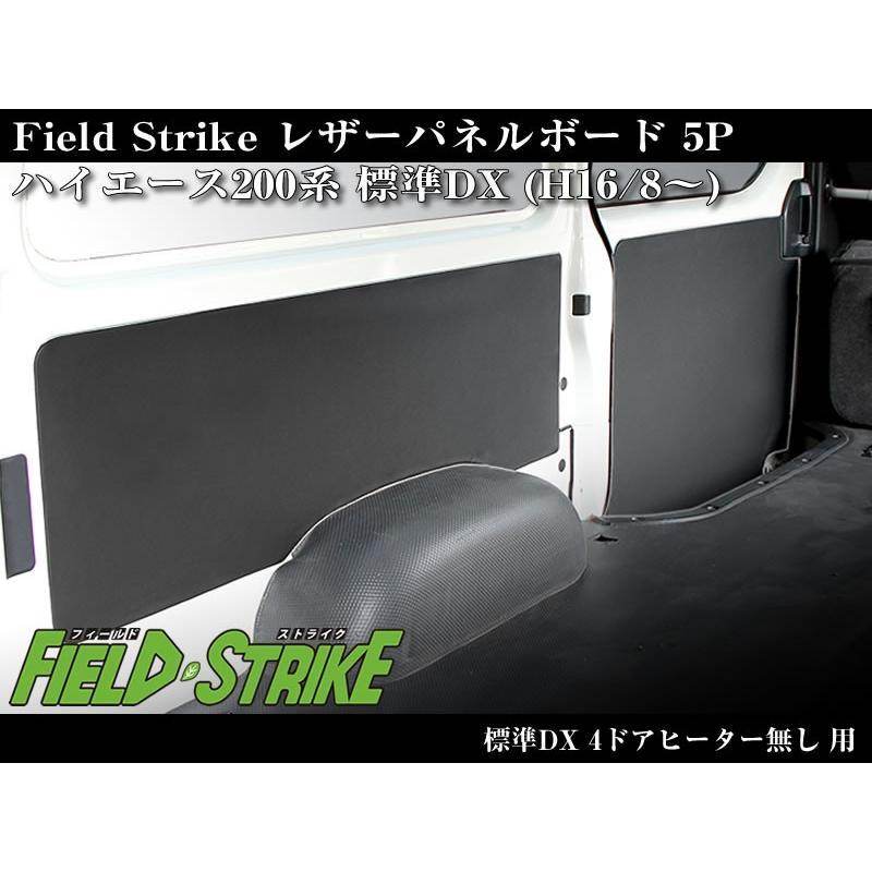 【ブラック】Field Strike レザーパネルボード5P ハイエース200系(H16/8-H25/11)4型不可 標準DX 4ドアヒーター無|yourparts