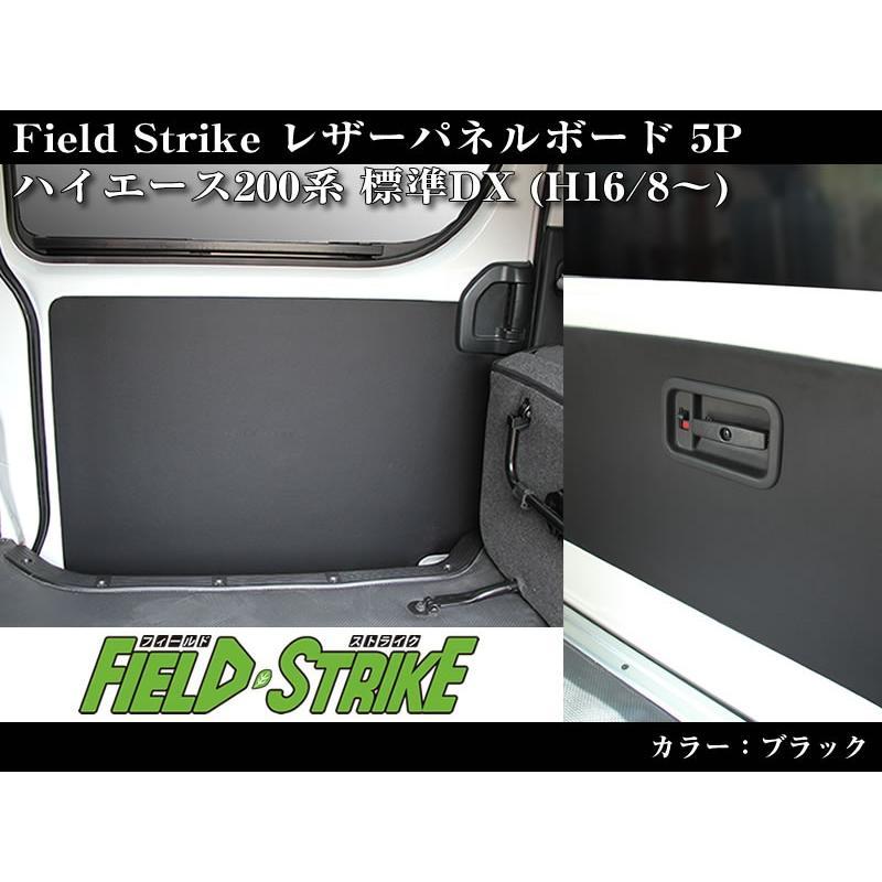 【ブラック】Field Strike レザーパネルボード5P ハイエース200系(H16/8-H25/11)4型不可 標準DX 4ドアヒーター無|yourparts|02