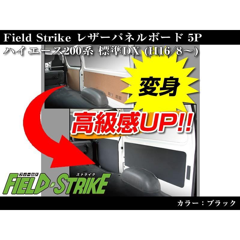 【ブラック】Field Strike レザーパネルボード5P ハイエース200系(H16/8-H25/11)4型不可 標準DX 4ドアヒーター無|yourparts|03