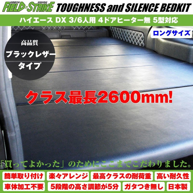 ハイエース ベッドキット ロングサイズ 200系 DX 3/6人用 4ドア ヒーター無 1-6型 対応 長さ2600mm [ブラックレザータイプ] Field Strike|yourparts