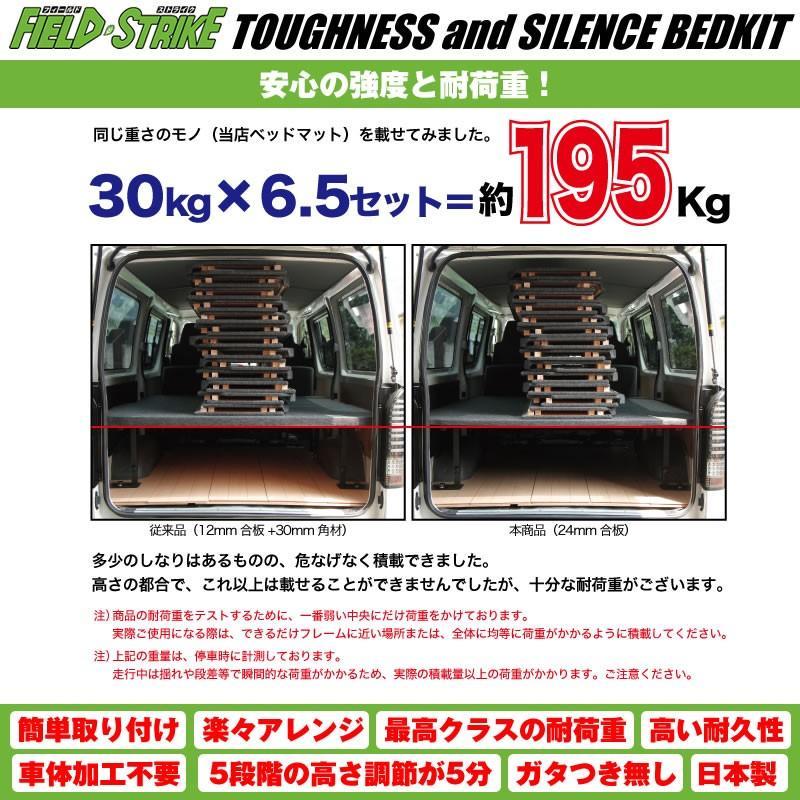 ハイエース ベッドキット ロングサイズ 200系 DX 3/6人用 4ドア ヒーター無 1-6型 対応 長さ2600mm [ブラックレザータイプ] Field Strike|yourparts|06