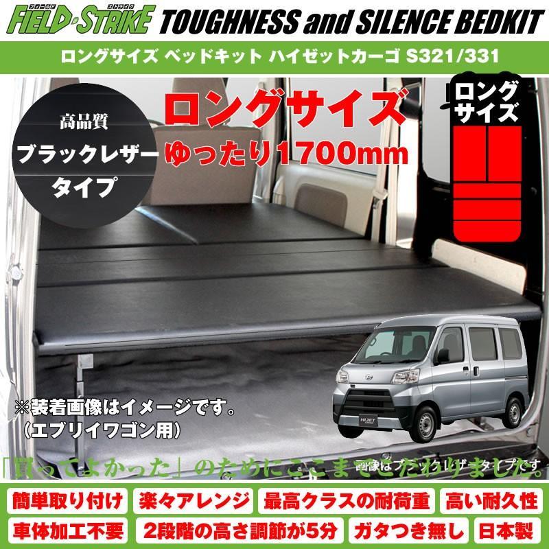 【ブラックレザータイプ】Field Strike ロングサイズ ベッドキット ハイゼットカーゴ S321/331 (H16/12-)長さ1700mm!|yourparts