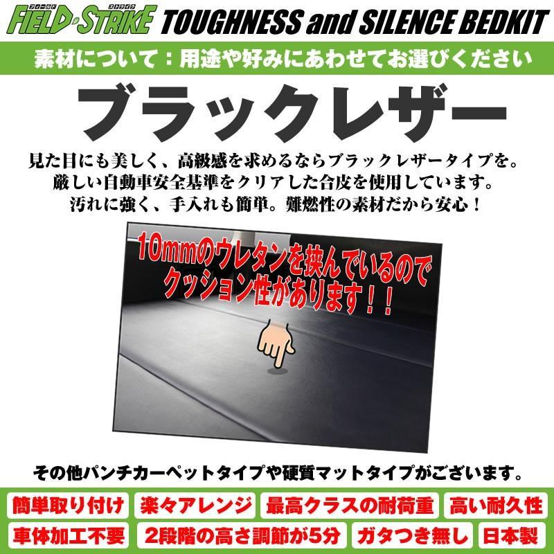 【ブラックレザータイプ】Field Strike ロングサイズ ベッドキット ハイゼットカーゴ S321/331 (H16/12-)長さ1700mm!|yourparts|02