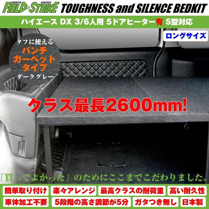 ハイエース ベッドキット ロングサイズ 200系 DX 3/6人用 5ドア ヒーター有 1-6型 対応 長さ2600mm [パンチカーペットタイプ/ダークグレー] Field Strike yourparts