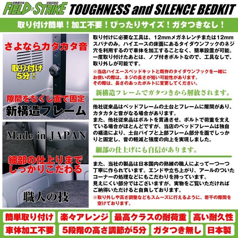 ハイエース ベッドキット ロングサイズ 200系 DX 3/6人用 5ドア ヒーター有 1-6型 対応 長さ2600mm [パンチカーペットタイプ/ダークグレー] Field Strike yourparts 04